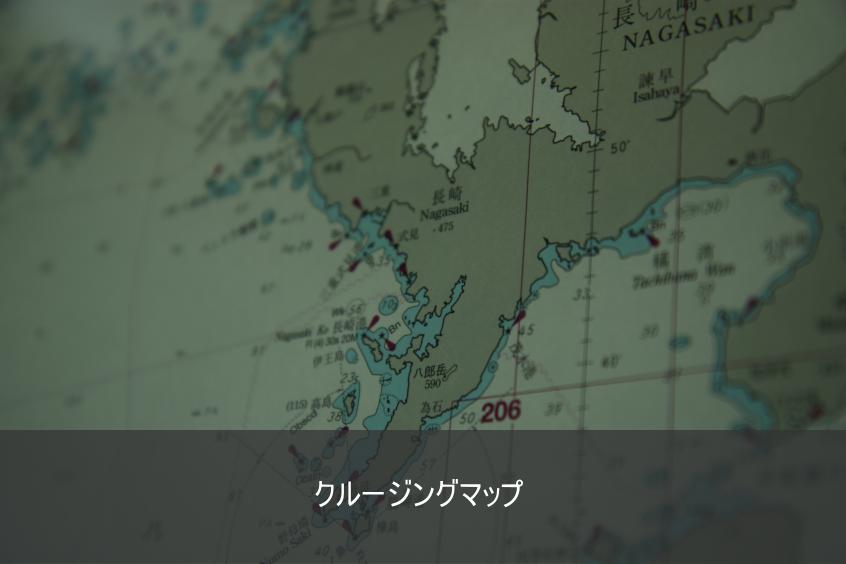 ボート・クルージング・マップ